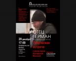 images/2014/Prezentatsiya_filma_Ekaterini_Mahovoy_Otets_German.jpg
