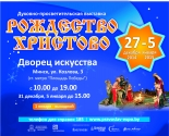 images/2014/Programma_vistavki_yarmarki_Rogdestvo7687117.jpg