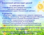 images/2014/Solnechniy_zaychik_ishchet_druzey.jpg