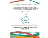 images/2014/Startoval_konkurs_Pravoslavnaya_initsiativa_2014_2015.jpg