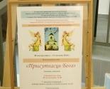 images/2014/V_Akademii_iskusstv_zavershilas_vistavka_belorusskih.jpg