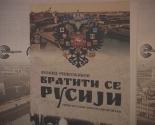 images/2014/V_Belgrade_sostoyalas_prezentatsiya_knigi_Leonida_0512114556.jpg