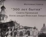 images/2014/V_Vitebske_otkrilas_fotovistavka_300_let.jpg
