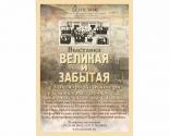 images/2014/Vistavka_Velikaya_i_zabitaya_posvyashchyonnaya_100.jpg