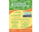 images/2014/Vistavka_yarmarka_Belarus_Pravoslavnaya_otkrivaetsya_v.jpg
