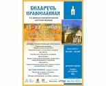 images/2014/Vistavka_yarmarka_Belarus_Pravoslavnaya_proydyot_v.jpg