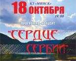 images/2015/18_oktyabrya_v_Minske_proydet_kontsert.jpg