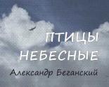 images/2015/Avtor_ispolnitel_Aleksandr_Beganskiy_vistupit_na.jpg