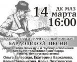 images/2015/Belorusskie_bardi_provedut_kontsert_v_pomoshch.jpg