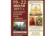 images/2015/Chastitse_Rizi_Gospodney_mogno_poklonitsya_v.jpg