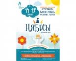 images/2015/Festival_batleechnih_i_kukolnih_teatrov_Nyabyosi_1207134443.jpg