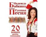 images/2015/Kontsert_potomstvennoy_kazachki_Nadegdi_Babkinoy_sostoitsya.jpg
