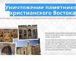 images/2015/MAP_obyavlyaet_fotokonkurs_34Unichtogenie_pamyatnikov_hristianskogo.jpg