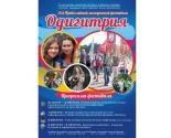 images/2015/Megdunarodniy_pravoslavniy_festival_Odigitriya_otkroetsya_31.jpg
