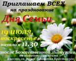 images/2015/Na_prazdnik_Den_semi_lyubvi_i.jpg