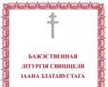 images/2015/Nastayatsel_kafedralnago_sabora_Grodna_peraklau_na.jpg