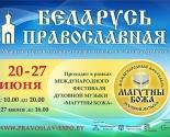 images/2015/Pervaya_duhovno_prosvetitelskaya_vistavka_yarmarka_Belarus.jpg