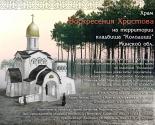 images/2015/Pomogite_dostroit_hram_Voskreseniya_Hristova_v.jpg