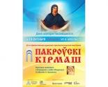 images/2015/Pravoslavnaya_duhovno_prosvetitelskaya_vistavka_34Pakrouski_kirmash34.jpg