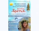 images/2015/Pravoslavniy_molodyogniy_festival_Bratya_proydyot_18.jpg