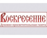 images/2015/Redaktsiya_gazeti_34Voskresenie34_pozdravila_prihod_ikoni.jpg