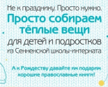 images/2015/Sennenskaya_shkola_internat_dlya_detey_sirot.jpg