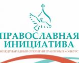 images/2015/Utvergdena_data_provedeniya_megdunarodnogo_grantovogo_konkursa.jpg