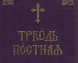 images/2015/V_Bolgarii_vishlo_pervoe_izdanie_Triodi.jpg