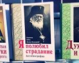 images/2015/V_Izdatelstve_Belorusskogo_Ekzarhata_pereizdani_knigi.jpg