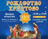 images/2015/V_Minske_otkrilas_pravoslavnaya_vistavka_yarmarka.jpg