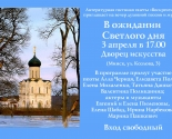 images/2015/Vecher_duhovnoy_poezii_i_avtorskoy_pesni_0331115939.jpg
