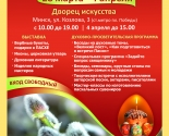 images/2015/Verbni_kirmash_otkrivaetsya_v_Minske_28.jpg