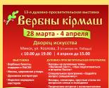 images/2015/Verbni_kirmash_otkrivaetsya_v_Minske_28_0313012809.jpg
