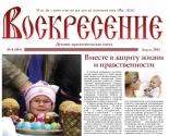 images/2015/Vishel_v_svet_aprelskiy_nomer_gazeti.jpg
