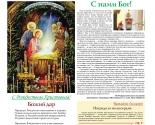 images/2015/Vishel_v_svet_fevralskiy_nomer_gazeti.jpg