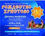 images/2015/Zavershilas_rabota_vistavki_yarmarki_Rogdestvo_Hristovo.jpg