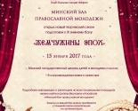 images/2016/15_yanvarya_sostoitsya_IX_Minskiy_bal_pravoslavnoy_molodyogi7149563.jpg