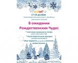 images/2016/17_18_dekabrya_v_TTs_OUTLETO_proydet_aktsiya_V_ogidanii6192018.jpg
