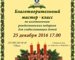 images/2016/25_dekabrya_pri_kafedralnom_sobore_Minska_proydet_master_klass_v3711700.jpg