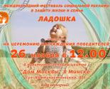 images/2016/26_noyabrya_v_Minske_proydyot_Megdunarodniy.jpg