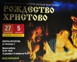 images/2016/27_dekabrya___5_yanvarya_v_Minske_proydet_pravoslavnaya_vistavka3194666.jpg