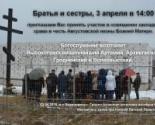 images/2016/3_aprelya_sostoitsya_zakladka_kapsuli_v.jpg