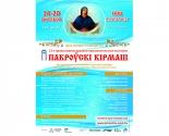 images/2016/Duhovno_prosvetitelskaya_vistavka_Pakrouski_kirmash_sostoitsya.jpg