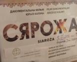 images/2016/Film_Serega_o_sudbe_pravoslavnogo_belorusa.jpg