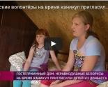 images/2016/Gostepriimniy_dom_belorusskie_volontyori_na_vremya_kanikul_priglasili1555810.jpg