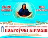 images/2016/Hronika_Pakrouskaga_kirmasha_sostoyalas_beseda_s.jpg