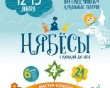 images/2016/III_Megdunarodniy_Rogdestvenskiy_festival_batleechnih_i_kukolnih7934828.jpg