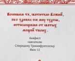 images/2016/Izdana_kniga_Svyatitel_Spiridon_Trimifuntskiy_2016_Mar_17_13_414964909.jpg