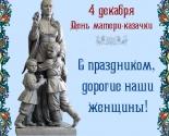 images/2016/Kazachestvo_otmetit_Den_Materi_kazachki_4.jpg