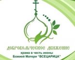 images/2016/Koordinator_hospisnogo_slugeniya_pravoslavnih_dobrovoltsevhrama_v1254230.jpg